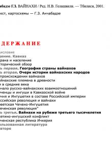 Вайнахи. Исторический очерк Г. З. Анчабадзе