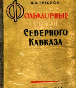 Фольклорные связи Северного Кавказа