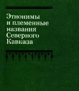 Этнонимы и племенные названия Северного Кавказа