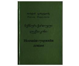 Нохчийн-гуьржийн дошам (Чеченско-грузкий словарь)