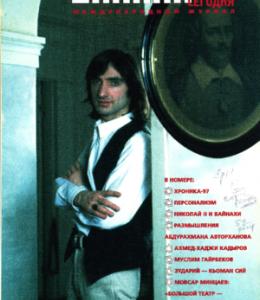 Вайнах сегодня. Международный журнал. № 1-3 (7-9) 1998