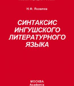 Синтаксис ингушского литературного языка