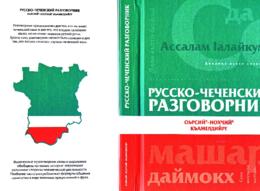 Русско-чеченский разговорник