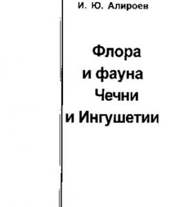 Флора и фауна Чечни и Ингушетии