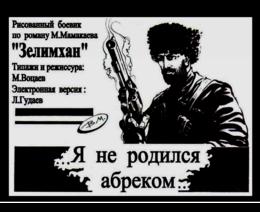 Зелимхан М. Воцаев