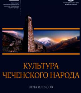 Культура чеченского народа