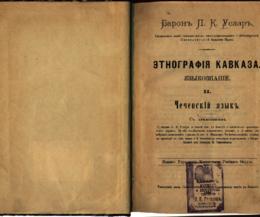 Чеченскiй языкъ
