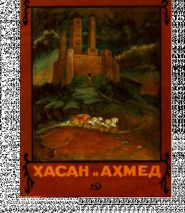Чеченская сказка Хасан и Ахмед