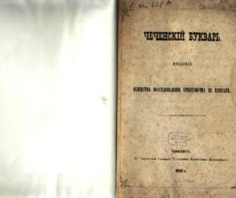 Чеченскiй букварь