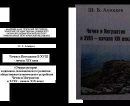 Чечня и Ингушетия в XVIII - начале XIX века