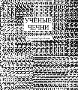 Учёные Чечни