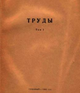 Морфология чеченского языка