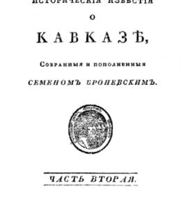 Новейшiя географическiя и историческiя известiя о Кавказе. Часть вторая