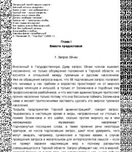 Ингуши и чеченцы в семье народностей Терской области
