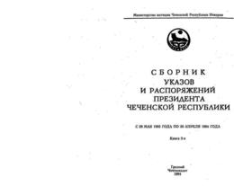 Сборник указов и распоряжений Президента ЧРИ