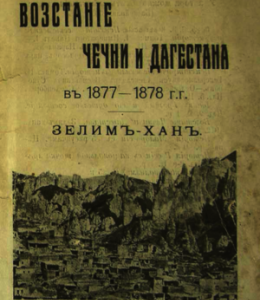 Восстание Чечни и Дагестана в 1877-1878 гг.