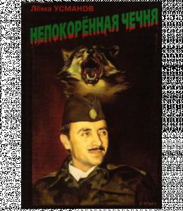 Непокоренная Чечня