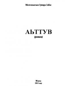 Аьттув (Удача)