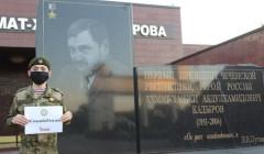 Дети чеченских росгвардейцев запустили флешмоб «Спасибо, Рамзан»
