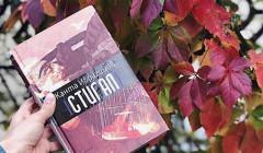 Роман «Стигал» Канты Ибрагимова выходит на чеченском языке