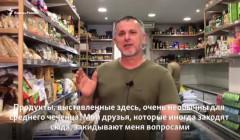 Как работает чеченский магазин в Ницце