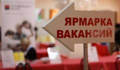 Число вакансий на Северном Кавказе выросло на 42%