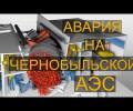Авария на Чернобыльской АЭС - как это было на самом деле