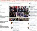 Реакция некоторых русских на солидарность новозеландцев с мусульманами
