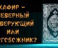 """Что означает """"кафир"""" в Коране?"""