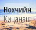 Нохчийн кицанаш - чеченские пословицы и поговорки. Часть 2.
