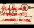 О расшифровке старочеченского памятника письма