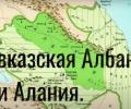 Кавказская Албания или Алания