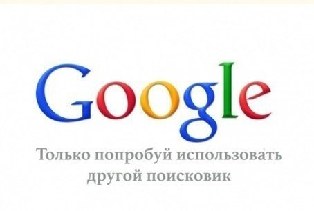 Google - только попробуй использовать другой поисковик