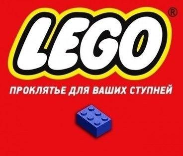 LEGO - проклятье для ваших ступней
