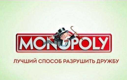 Monopoly - лучший способ разрушить дружбу