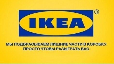 IKEA - мы подбрасываем лишние части в коробку, просто чтобы разыграть вас