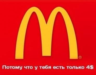 McDonalds - потому что у тебя есть только $4