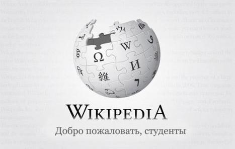 Wikipedia - добро пожаловать, студенты!