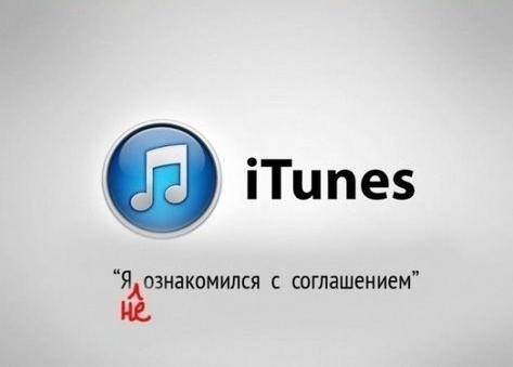 iTunes - я (не) ознакомился с соглашением.