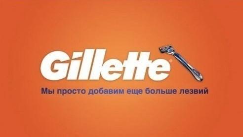 Gillete - мы просто добавим еще больше лезвий