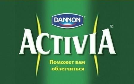 Activia - поможет вам облегчиться