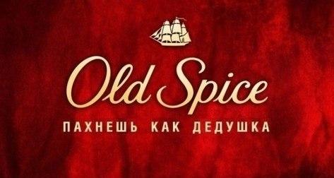 Old Spice - пахнешь как дедушка